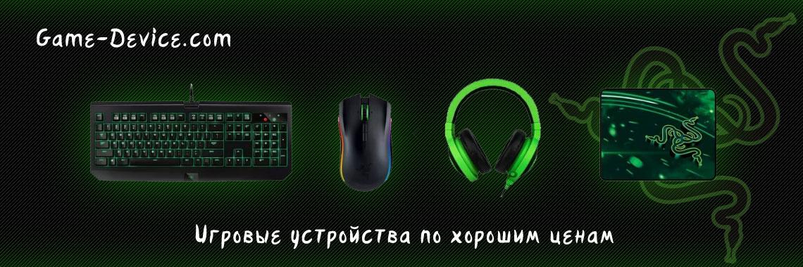 Игровые устройства