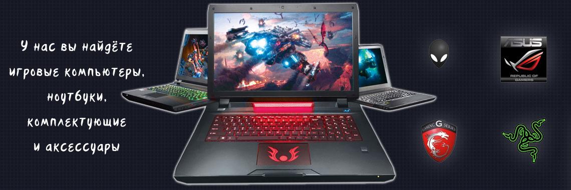Игровые ноутбуки и компьютеры