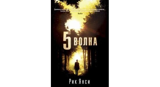 Книга 5-я волна