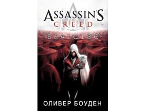Assassin's Creed. Братство