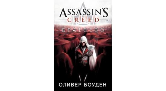 Книга Assassin's Creed. Братство