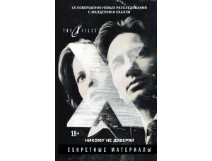 The x-files. Секретные материалы. Никому не доверяй