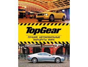 TopGear. Лучшие автомобильные маршруты мира