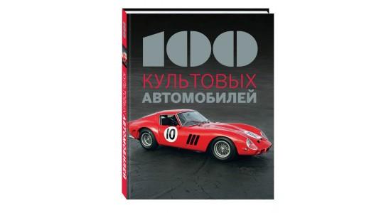 Книга-энциклопедия 100 культовых автомобилей