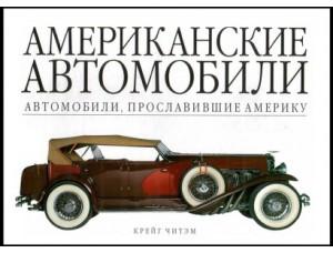 Американские автомобили. Автомобили, прославившие Америку