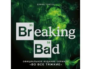Breaking Bad. Официальное издание сериала «Во все тяжкие»