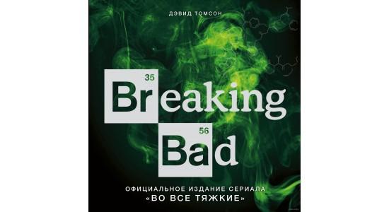 Артбук Breaking Bad. Официальное издание сериала «Во все тяжкие»