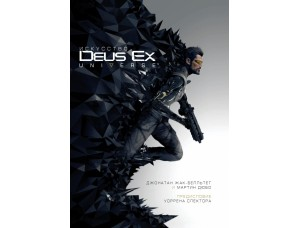 Искусство Deus Ex Universe
