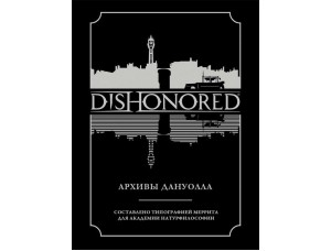 Dishonored. Архивы Дануолла