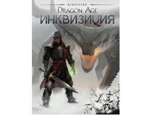 Dragon Age Инквизиция