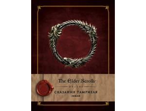 The Elder Scrolls Online: Сказания Тамриеля – Земли. Том 1