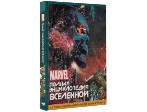 Marvel: Полная энциклопедия вселенной с комментариями Стражей Галактики