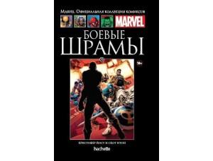 Боевые шрамы. Официальная коллекция Marvel №76