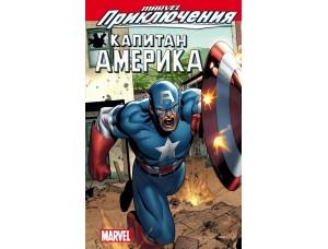 Marvel Приключения. Капитан Америка