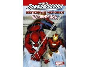 Marvel Приключения. Железный Человек и Человек-Паук