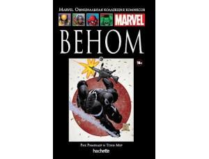 Веном. Официальная коллекция Marvel №67