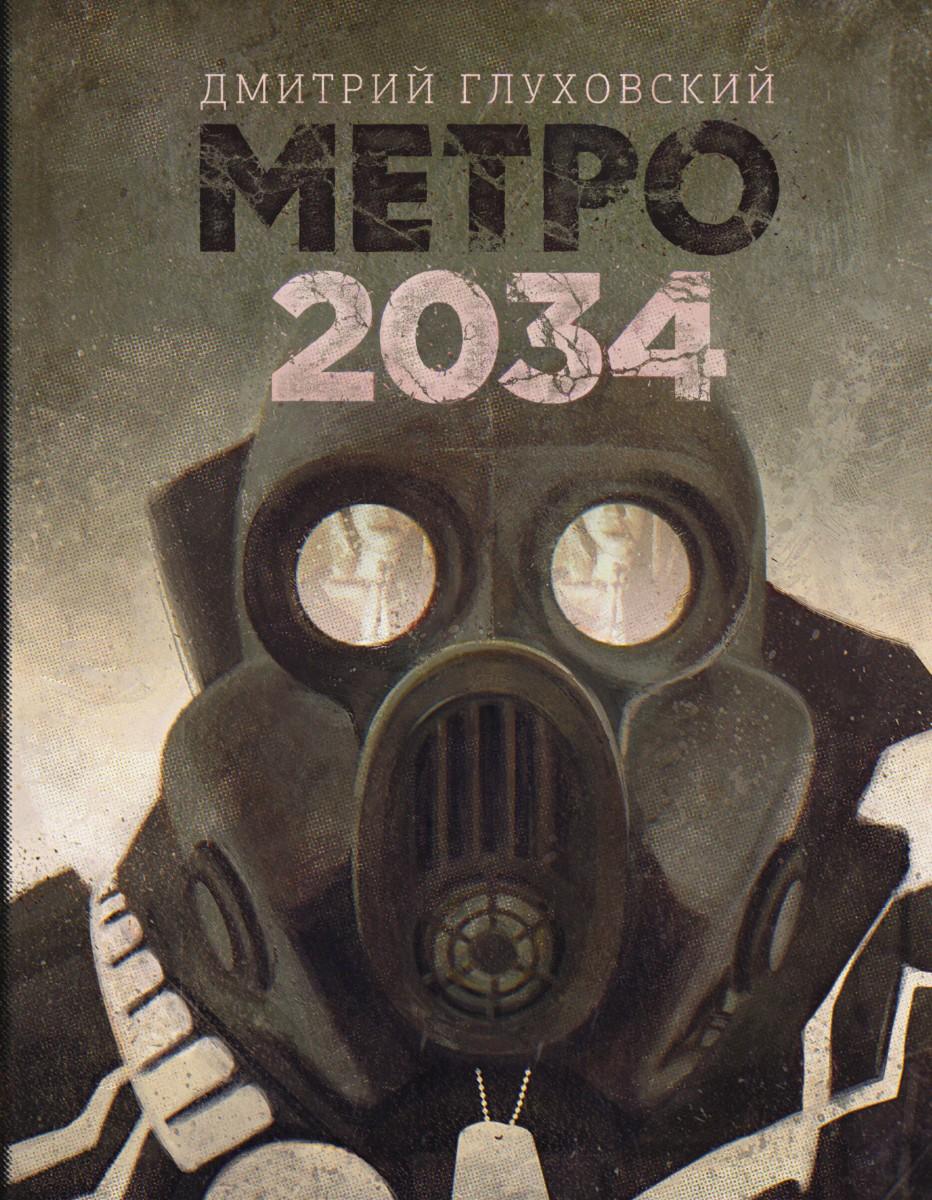 КНИГА МЕТРО 2034 ГЛУХОВСКИЙ СКАЧАТЬ БЕСПЛАТНО