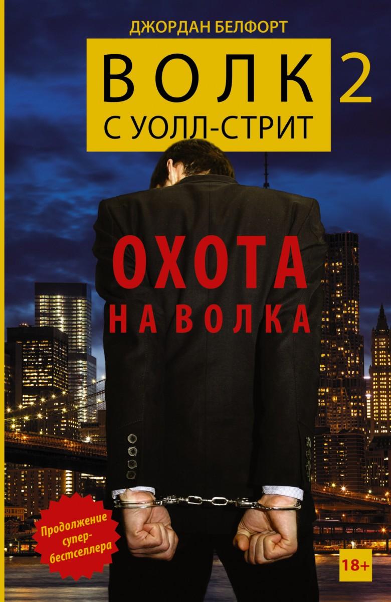 ДЖОРДАН БЕЛФОРТ КНИГИ СКАЧАТЬ БЕСПЛАТНО